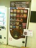 自動販売機~解放~