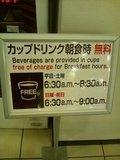 自動販売機無料解放