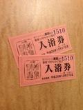 温泉無料券