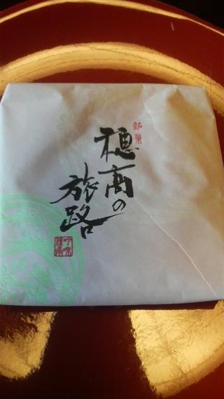 穂高荘山がの湯 菓子