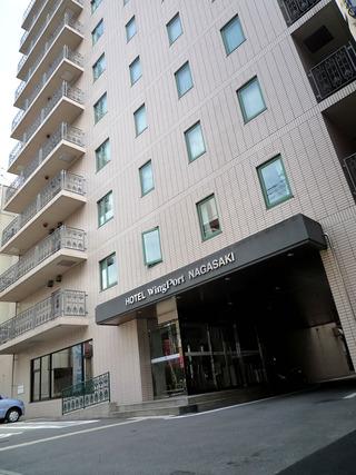 ホテルウイングポート長崎 外観
