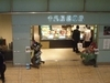 千疋屋総本店があります