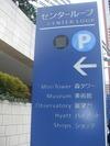 「駐車場はこちら」看板