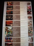 レストランのインフォメーション