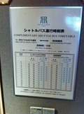 シャトルバスの運行表
