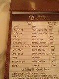 ミニバーの料金表です