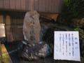 施設前の石碑