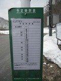 最寄バス停時刻表