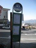 最寄バス停