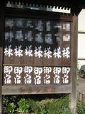宿泊者歓迎の看板