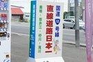 直結道路日本一