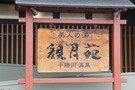 十勝川温泉