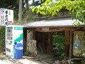 栗又の滝入口