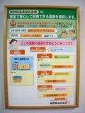 長野県温泉協会