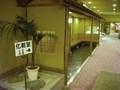 1階の大浴場前の廊下