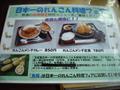 写真クチコミ:れんこん料理フェア