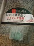 ひのき黒茶石鹸