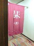 女湯の入口