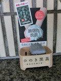 ひのき黒茶 石鹸