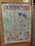 温泉入浴ガイド