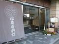 飯坂温泉では一押しのワンコ同宿可能な温泉宿です!