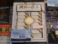 横浜のお土産はほぼ全部そろっています!