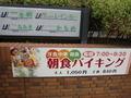 山下公園通り側から見たレストラン「杏樹」&「なみき」の広告