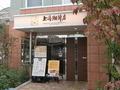 ホテルに入ってるカフェ・上島珈琲店