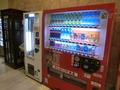 ホテルハワイアンズ1階ロビーの自販機