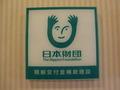 日本財団のマーク