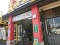いわき湯本の有名な和菓子工房「しら石」