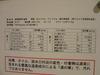 恵那峡グランホテル 温泉成分表