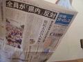 サービスの地元新聞
