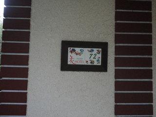 写真クチコミ:ホテルの看板