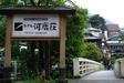 河鹿荘(箱根湯本)その1