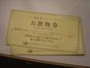 ウェルカムドリンク券【小牧セントラルホテル】