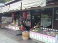 渡月亭のお土産店