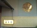 秀山閣玄関