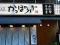 アパホテル大阪谷町の朝食を食べられる場所です。