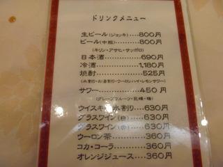 バイキングのアルコールの料金表