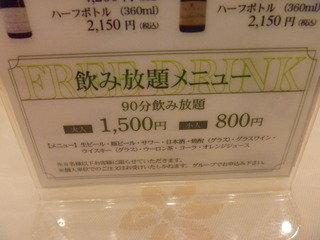 バイキングのアルコールの料金表2