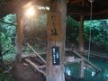 森の湯 立ち湯2