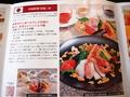 部屋のレストラン案内 中華料理「彩龍」