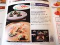 部屋のレストラン案内 日本料理「木の花」