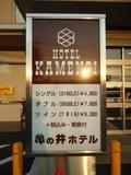亀の井ホテル 熊本合志北バイパス店の外観