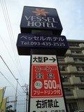 ベッセルホテル苅田北九州空港の看板