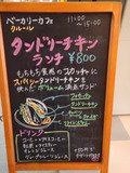 ベーカリーカフェの看板