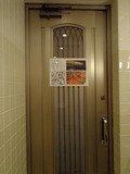 御所坊の半露天・半混浴式大浴場「金郷泉」浴室のドア