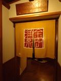 御所坊の半露天・半混浴式大浴場「金郷泉」入り口付近