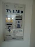 プリペイドカード販売機